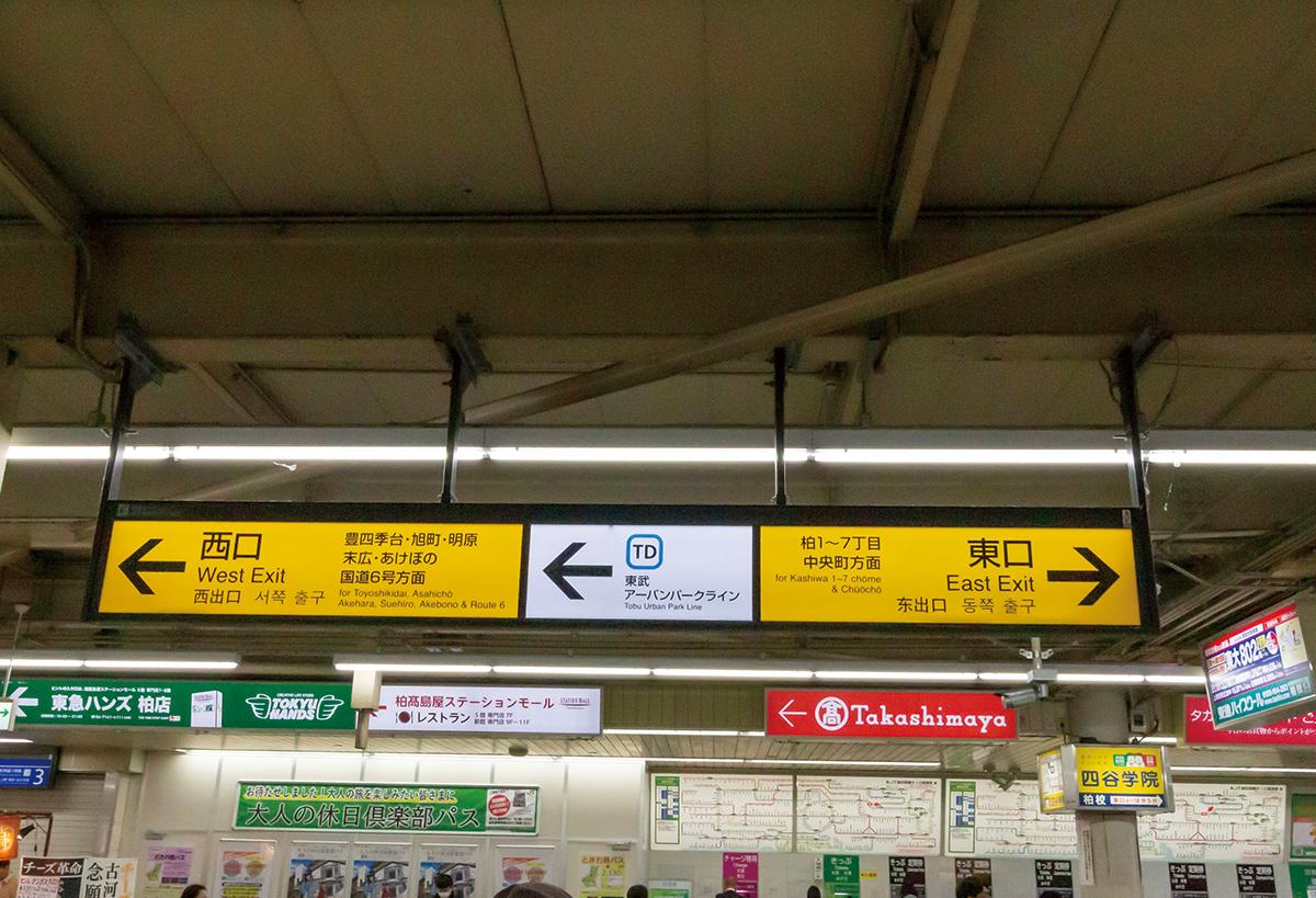 TOKYO BIG HOUSEマーケティング(株) 柏営業所