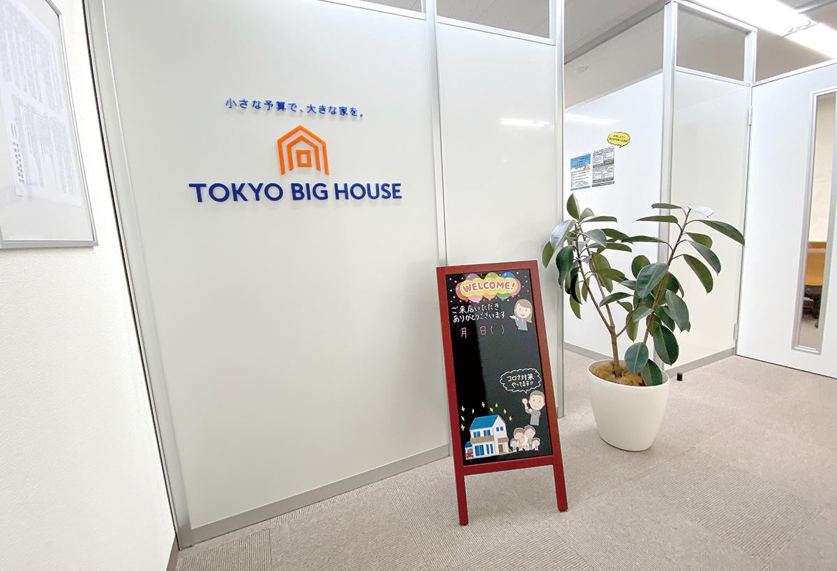 TOKYO BIG HOUSEマーケティング(株) 守谷営業所